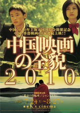 2010_poster_4